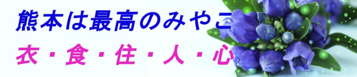 熊本はおもてなしの都〜Welcome to Kumamoto